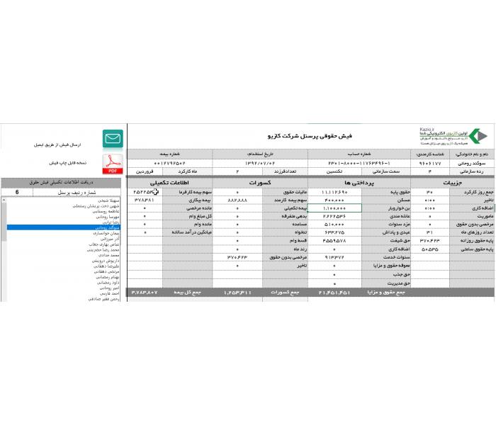 فایل حقوق و دستمزد هوشمند کازیو مبتنی بر Excel