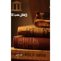 کتاب رازهاي معبد آنا
