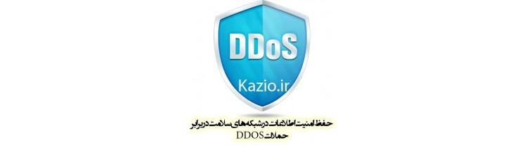 تحقيق  امنیت شبکه در برابر حملات DDOS