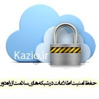 حفظ امنیت اطلاعات در شبکه های سلامت از راه دور