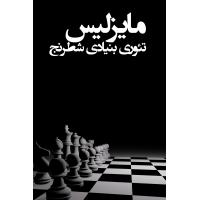 کتاب تئوري بنيادي شطرنج مايزليس