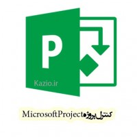 پرپوزال پروژه پیاده سازی سرویس کنترل پروژه مبتنی بر Microsoft Project