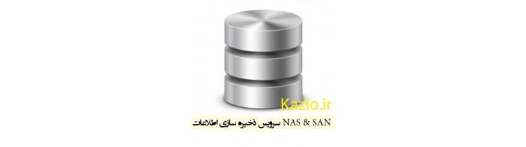 پروپوزال سیستم ذخیره سازی اطلاعات SAN & NAS