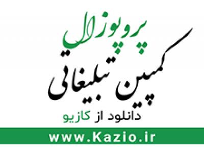 پروپوزال کمیپن تبلیغاتی