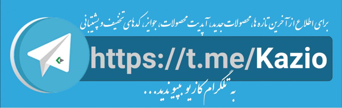 کانال تلگرام کازیو