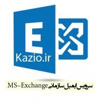 پروپوزال سرويس ايميل سازماني Microsoft Exchange