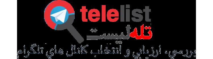 تيکت ايجاد  صفحه اختصاصي کانال تلگرام  شما در تله ليست