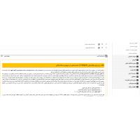 افزونه هلپ کارت فارسی Manage engine Service Desk plus